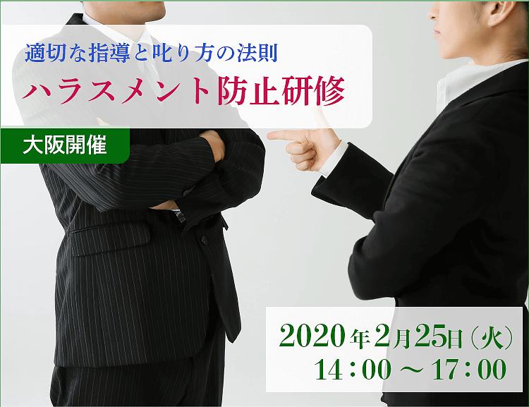 【2月25日大阪開催】適切な指導と叱り方の法則 ハラスメント防止研修
