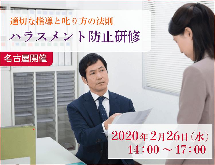 【2月26日名古屋開催】適切な指導と叱り方の法則 ハラスメント防止研修