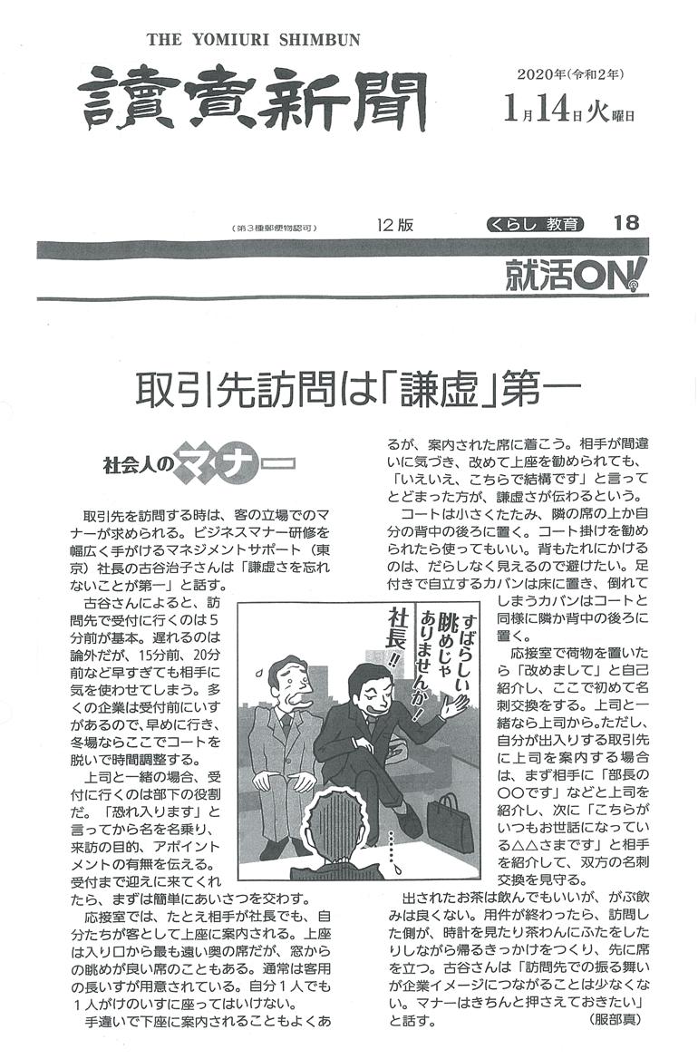読売新聞<就活ON!>社会人のマナー「取引先訪問は「謙虚」第一」