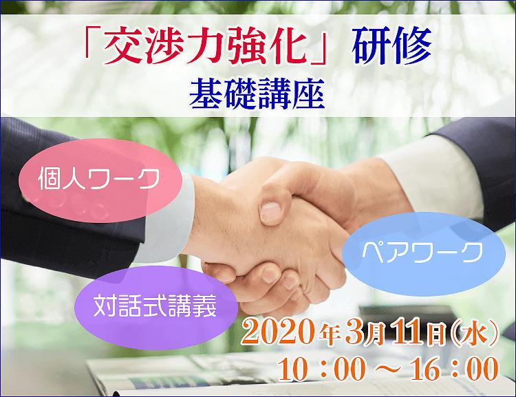 【3月11日開催】「交渉力強化」研修 基礎講座