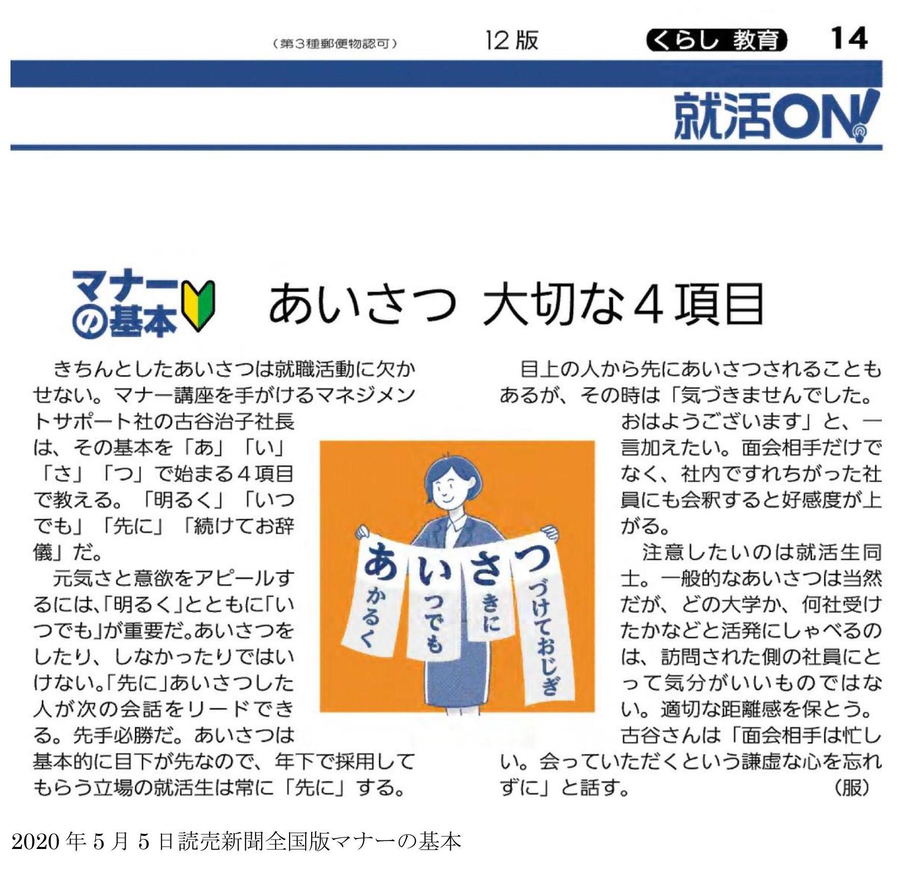 2020 年 5 月 5 日 読売新聞全国版マナーの基本に古谷治子の記事が掲載されました
