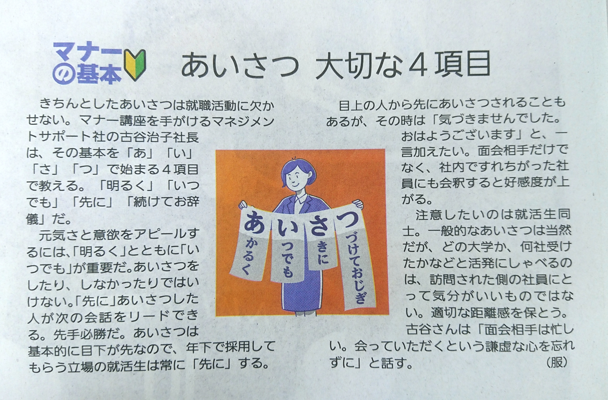 2020年5月の就活ON!SPECIAL(読売新聞)に古谷治子の記事が掲載されました
