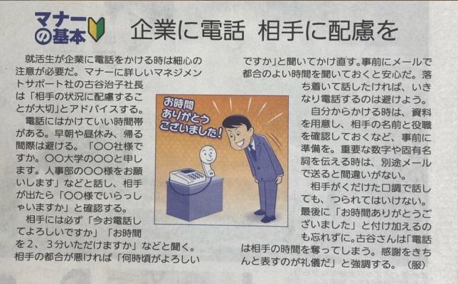 読売新聞<就活ON!>社会人のマナー「企業に電話 相手に配慮を」画像