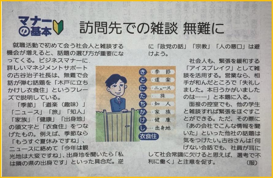 読売新聞<就活ON!>マナーの基本「訪問先での雑談 無難に」