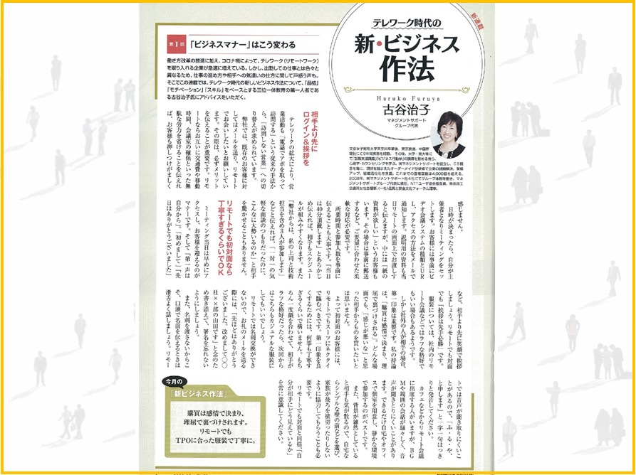 PHP Business THE 21の新連載「新・ビジネス作法」に古谷治子の記事が掲載されました