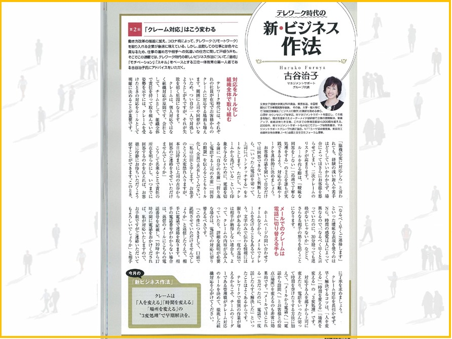 PHP Business THE 21の連載「新・ビジネス作法」に古谷治子の記事が掲載されました