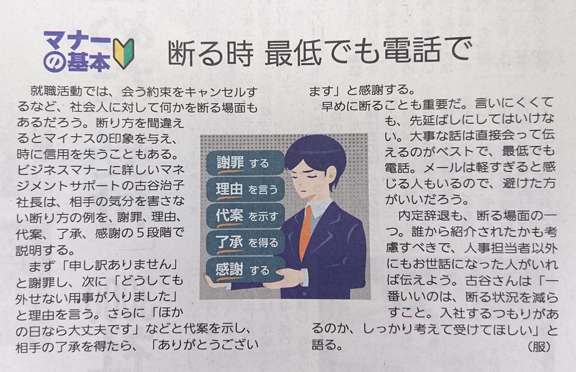 読売新聞<就活ON!>マナーの基本「断る時 最低でも電話で」