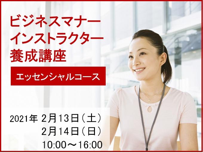 【2月13日、14日開催】第127回 ビジネスマナーインストラクター養成講座 エッセンシャルコース