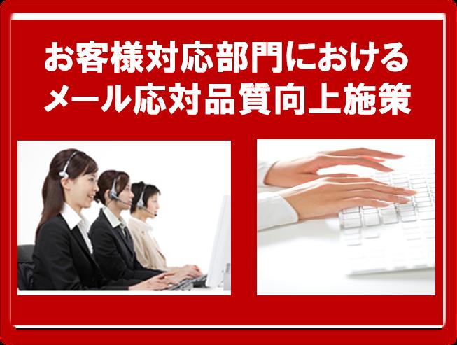 ミステリーメール-お客様対応部門におけるEメール応対品質向上施策