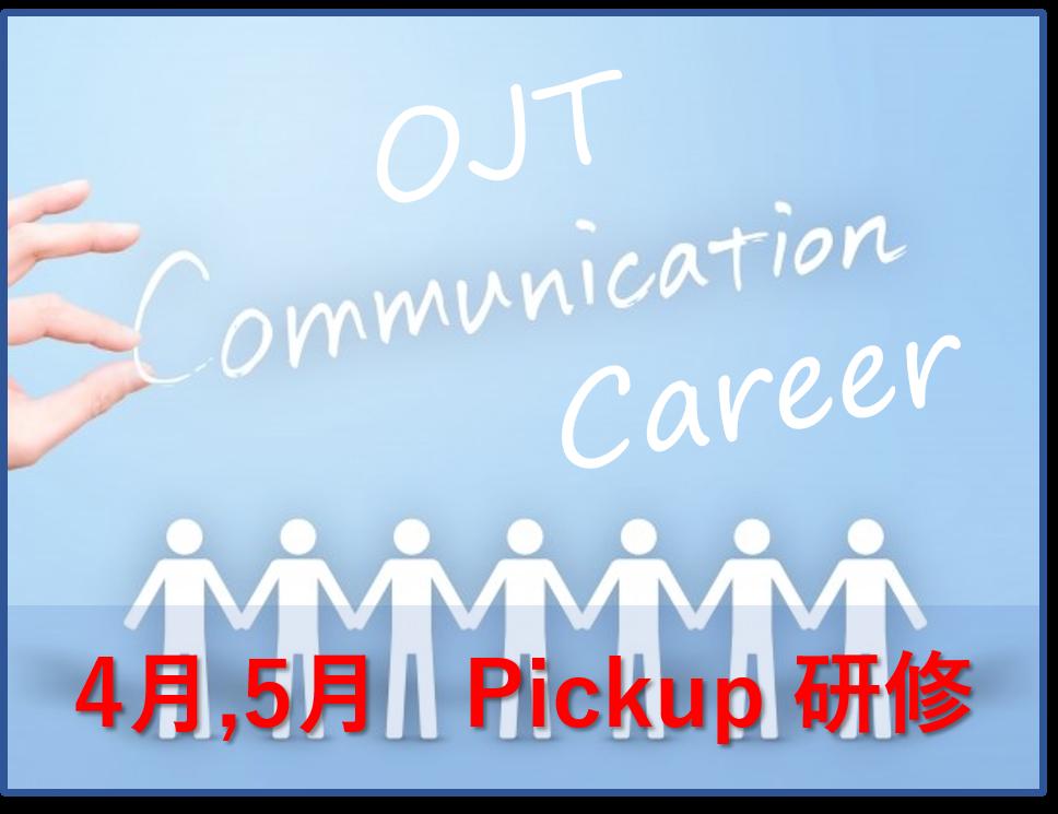 これからが本番!4月、5月のPickup研修【新入社員・OJT・キャリア開発】