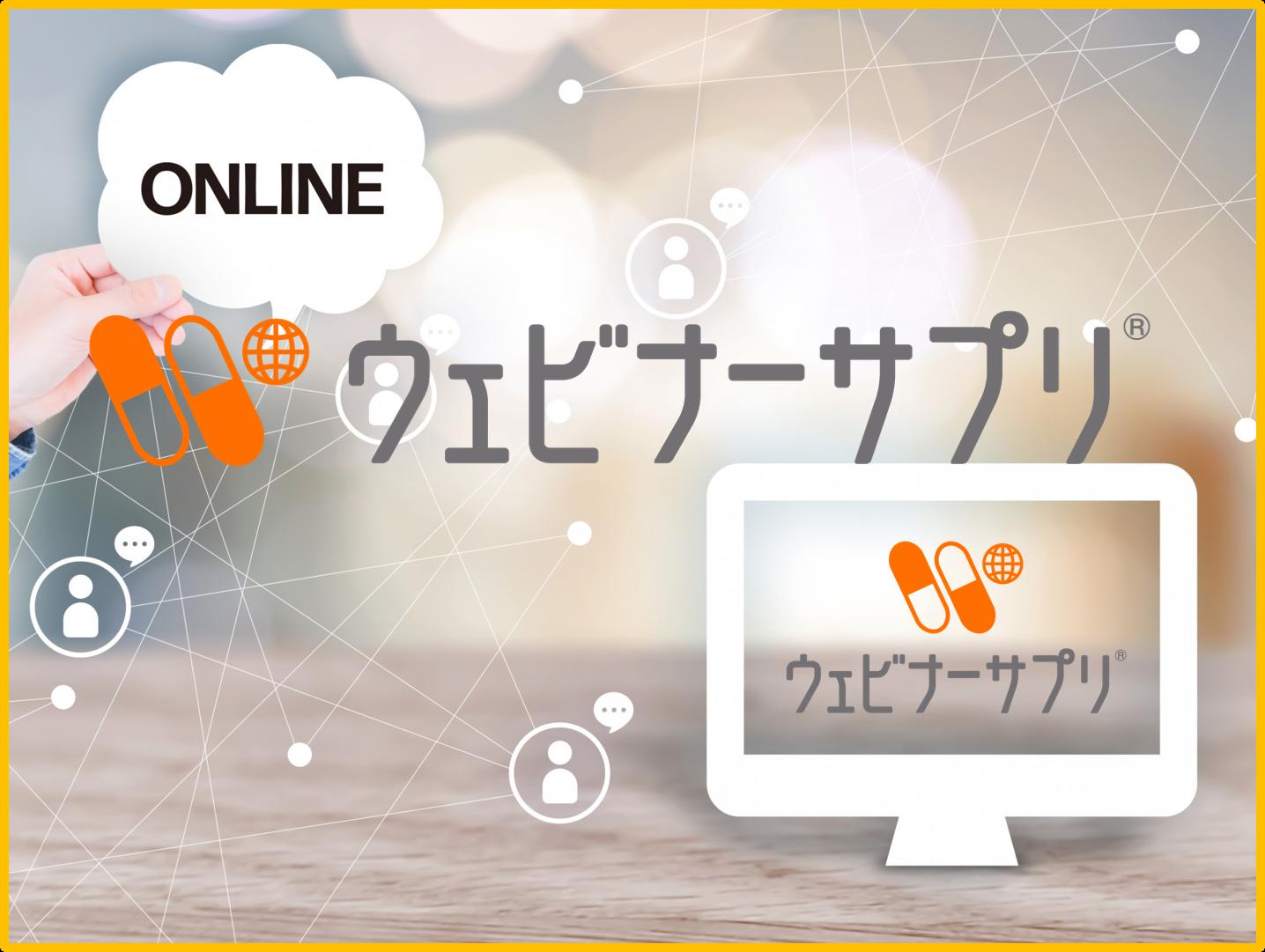 オンラインで満たすあなたのスキル!新サービス『ウェビナーサプリ』スタート