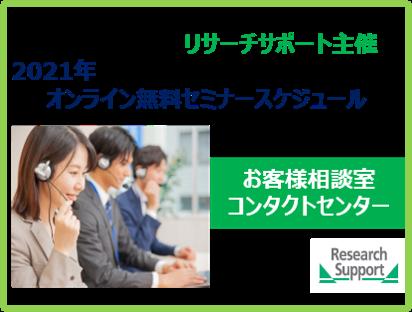 株式会社リサーチサポート主催 オンライン無料セミナー開催スケジュール