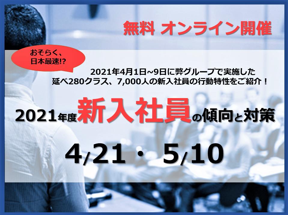 【研修講師アンケート集計】2021年度新入社員の傾向と対策