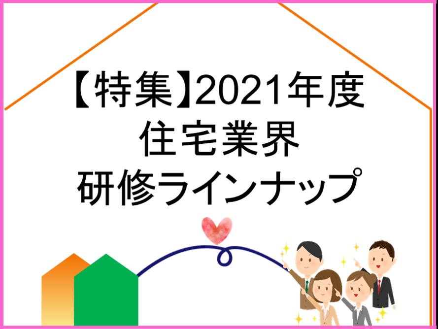 【特集】2021年住宅・不動産・リフォーム・建材業界向け研修