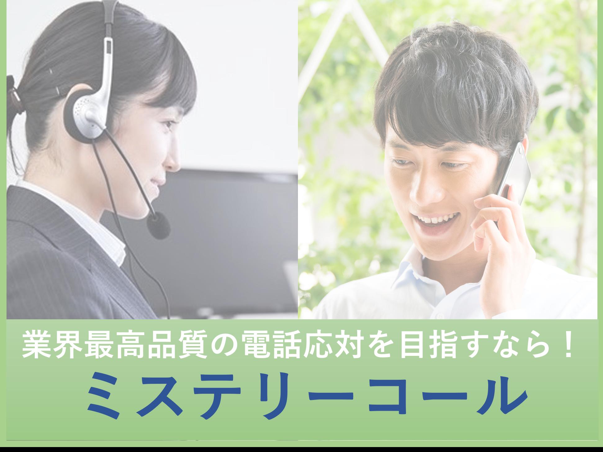 ミステリーコール(電話応対品質調査)・CS向上からCX(顧客体験価値)の実現へ