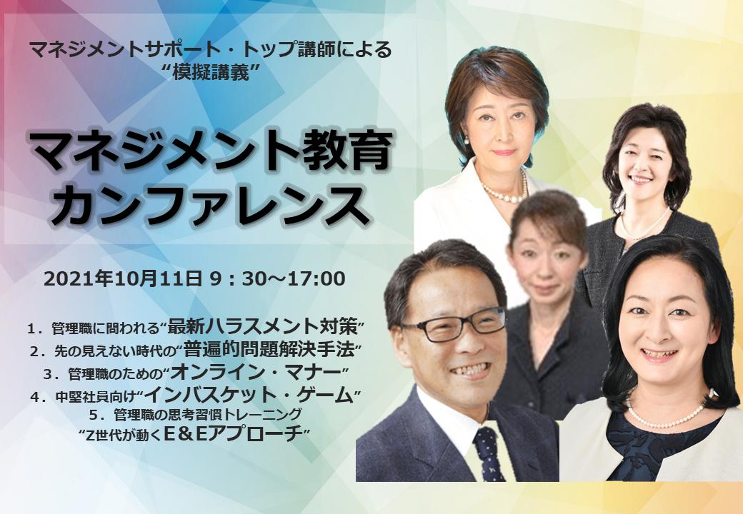 10月11日 管理職向けの「マネジメント教育カンファレンス」を開催します!