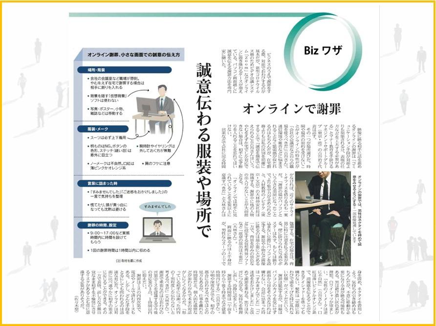 オンラインで謝罪:日本経済新聞夕刊<Bizワザ>に掲載されました
