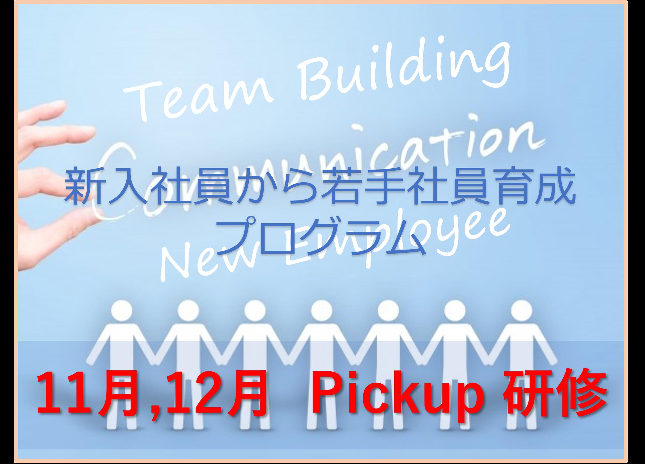 10月、11月のPickup研修 計画もいよいよ本番!内定者~新入社員、若手社員向けプログラム