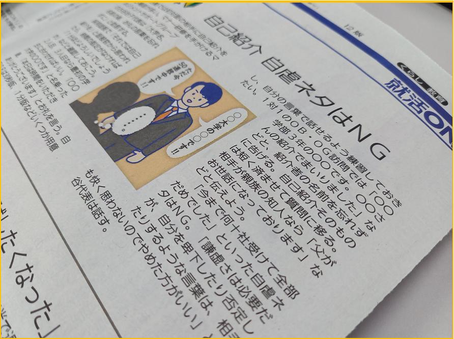 読売新聞<就活ON!>マナーの基本「自己紹介 自虐ネタはNG」画像
